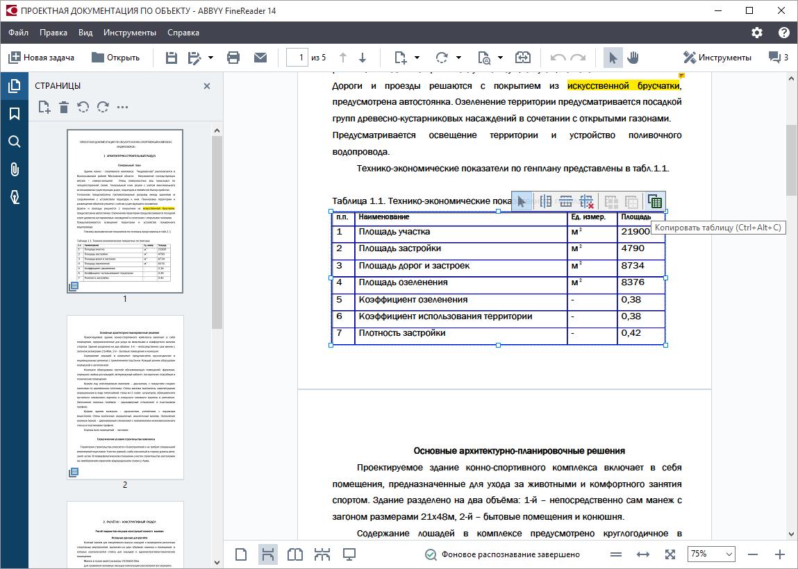 программа изменения текста в пдф на русском языке