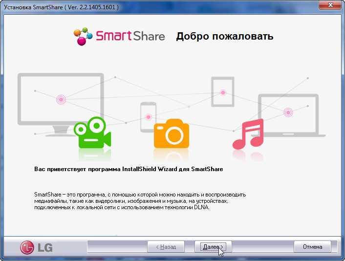 Smartshare tm скачать бесплатно на компьютер