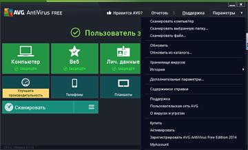 avg-anti-virus-free.png