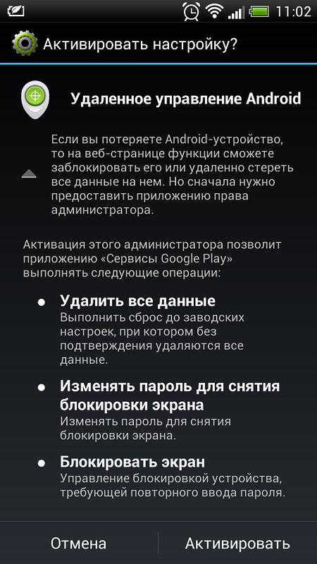 как найти потерянный android