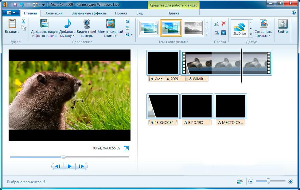 Скачать программа киностудия для windows 7
