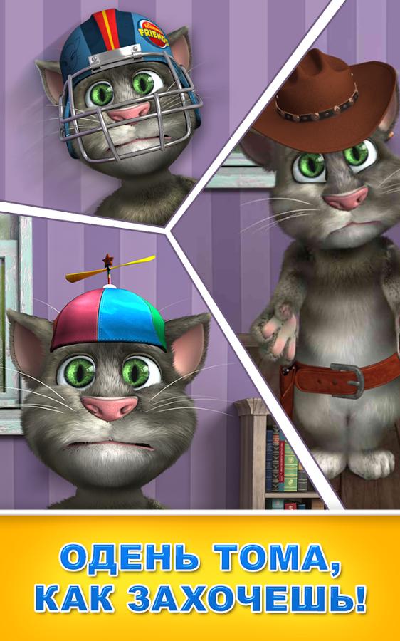 Скачать программу котик на компьютер