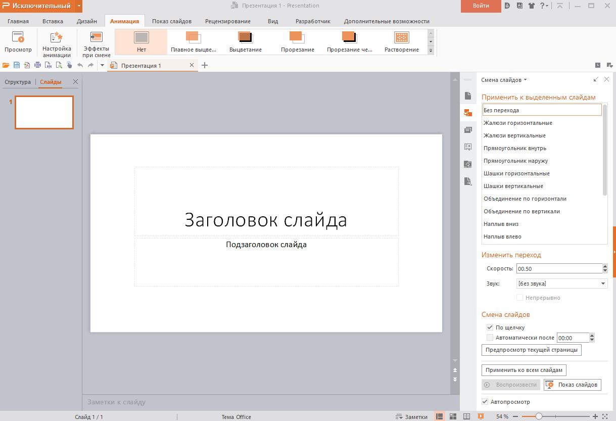 Recevoir WPS Office 2019 - Microsoft Store fr-FR